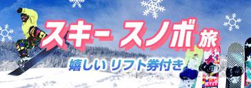 スキー・スノボ旅