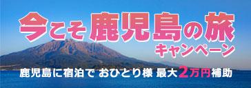 鹿児島キャンペーン