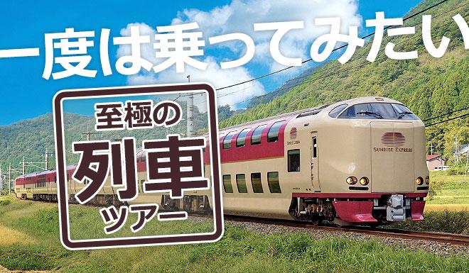 鉄道 ツアー