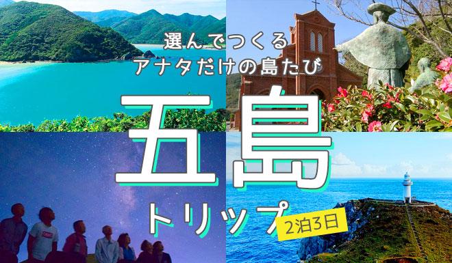 五島 ツアー