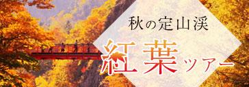 定山渓 秋 紅葉 北海道 北海道旅行 札幌