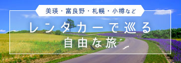 北海道 北海道旅行 美瑛 富良野 札幌 小樽