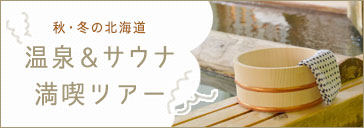 北海道 北海道旅行 札幌 温泉 サウナ