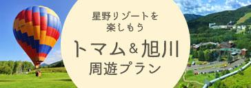 北海道 トマム 旭川 北海道旅行