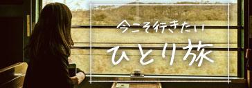 北海道 北海道旅行 札幌 小樽 定山渓 ひとり旅 一人旅 ひとりっぷ