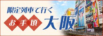 限定列車,格安,大阪,USJ