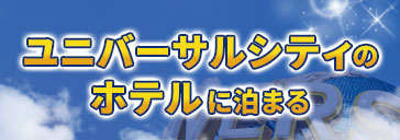 USJ,ユニバーサル・スタジオ・ジャパン,ユニバーサルシティ