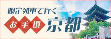 限定列車京都
