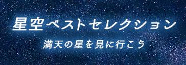沖縄,星,綺麗,ツアー