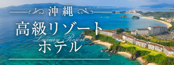 沖縄高級リゾート特集