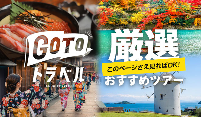 GoToトラベルおすすめツアー